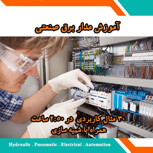 آموزش مدار برق صنعتی