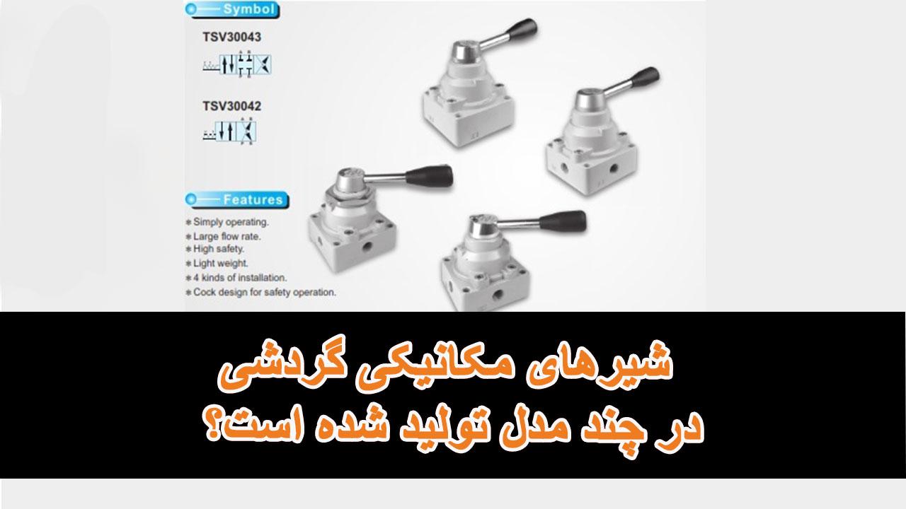 شیر برقی _ شیرهای مکانیکی گردشی