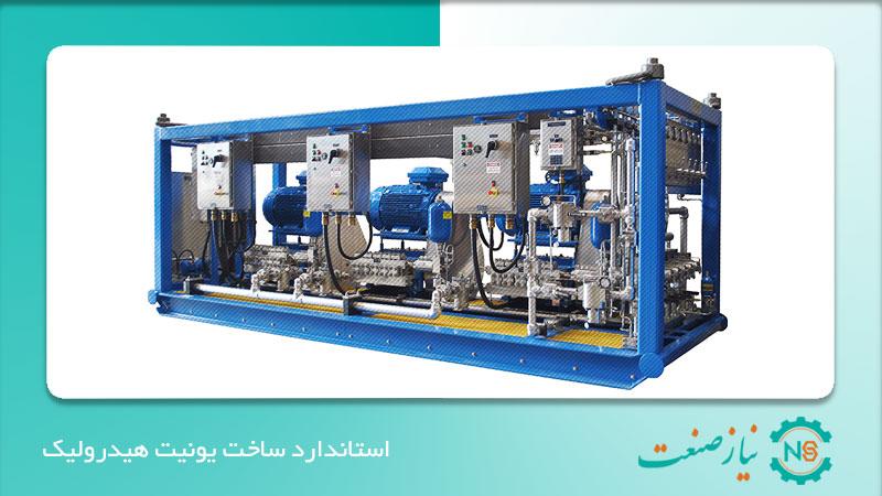 استاندارد ساخت یونیت هیدرولیک